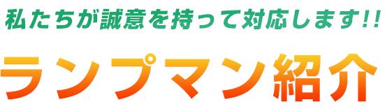 ランプマン紹介   大阪・兵庫・京都・奈良・滋賀の遺品整理・不用品買取なら片づけランプ
